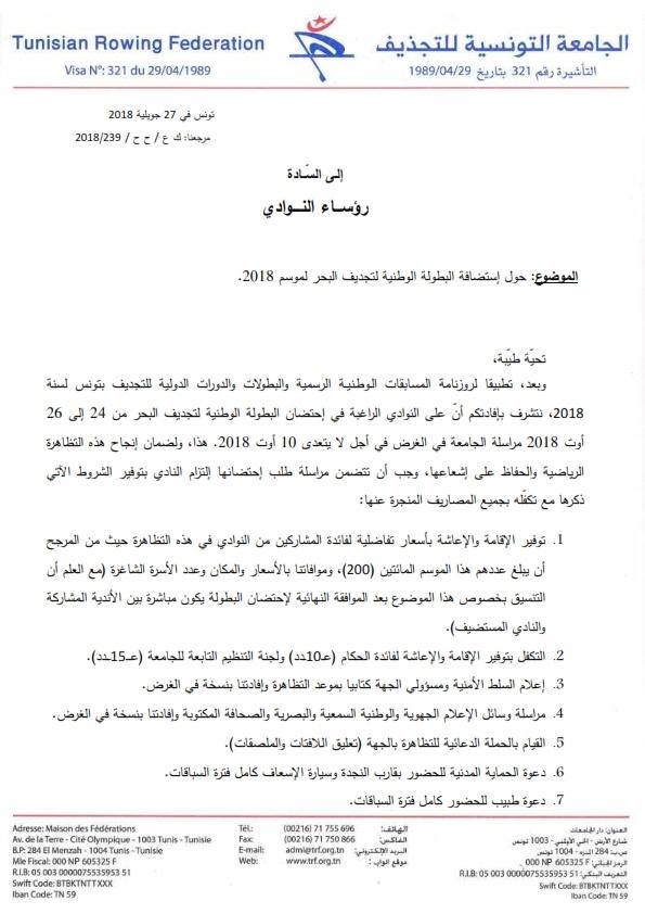 Championnat de Tunisie d'Aviron de Mer 2018