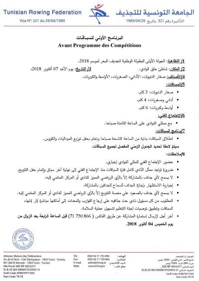 Avant Programme Championnat Aviron de Mer 2018