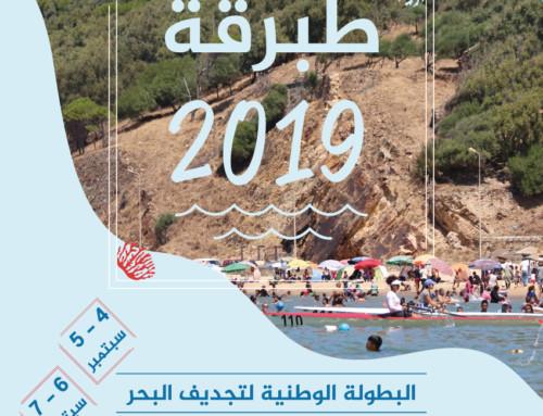 Championnat de Tunisie d'Aviron de Mer 2019