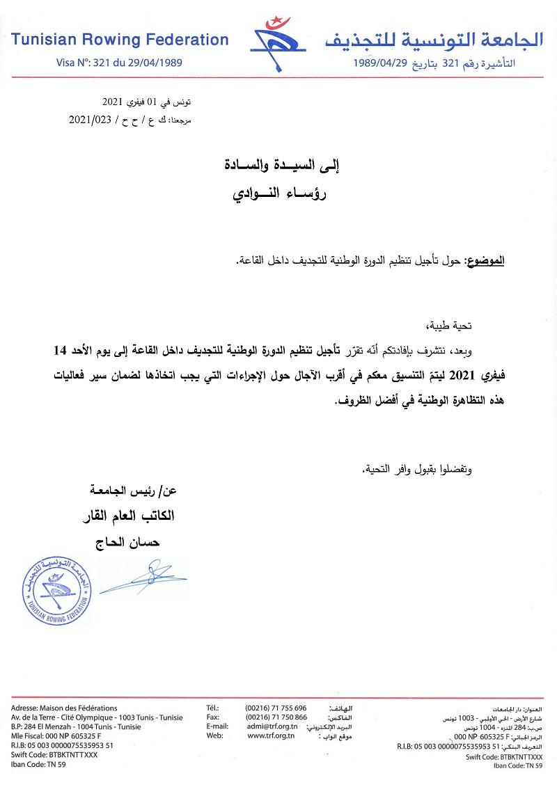 Report du Championnat de Tunisie d'Aviron Indoor 2021