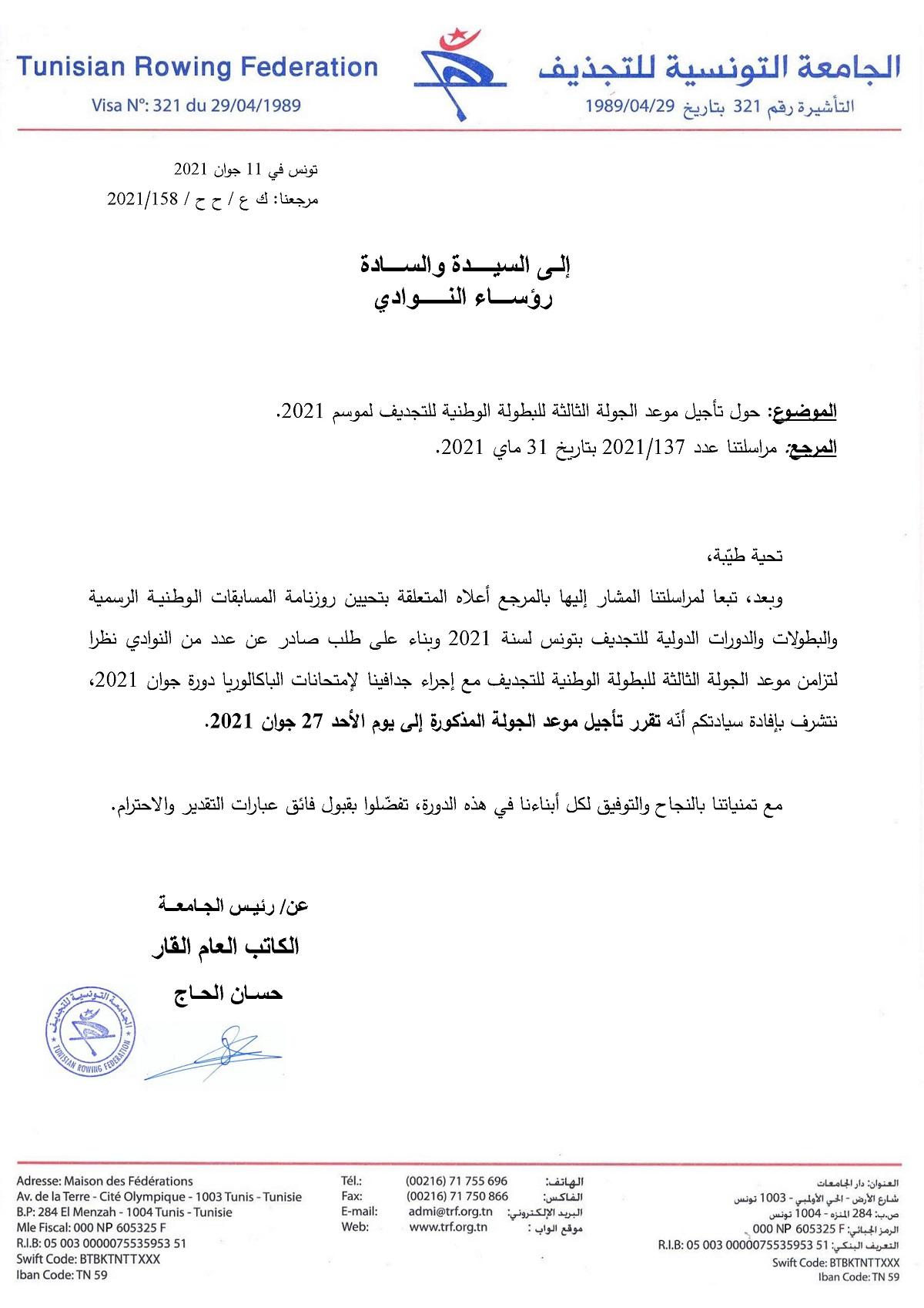 championnat-de-tunisie-aviron-classique-2021-journee-2-reportee