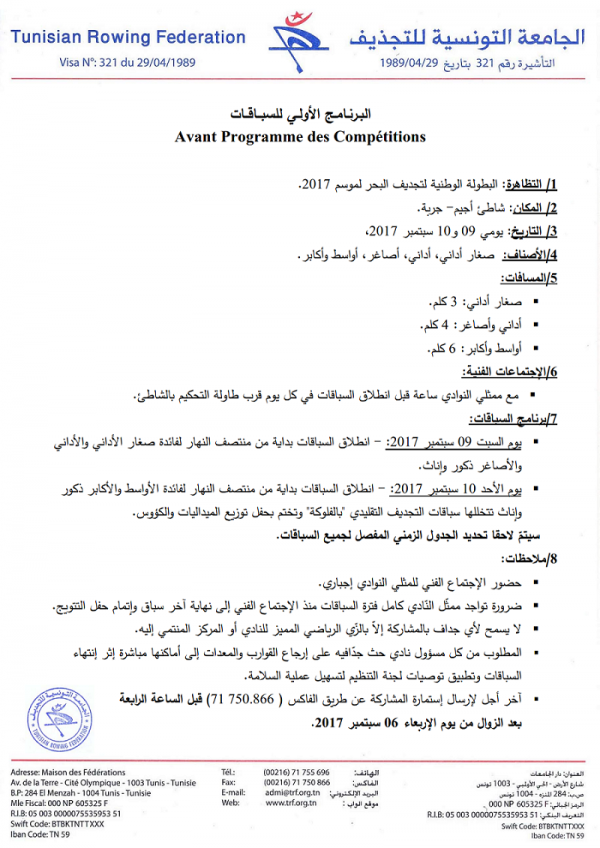 Championnat de Tunisie d'Aviron de Mer 2017